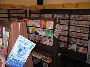 060715_bookstore_2
