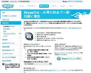 Skypeout_070106