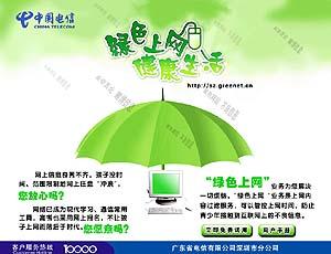 040916-chinatelecom.jpg