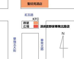 041029-yoshinoya.jpg