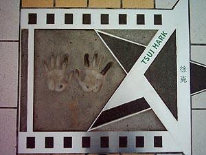 hand06-tsuihark.jpg