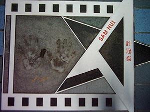hand13-samhui.jpg