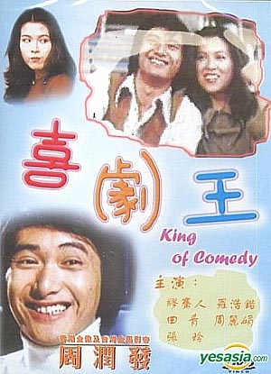 051204_kingofcomedy