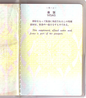 passport-zouho.jpg