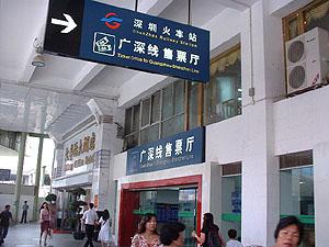 shanzhen-station.jpg